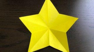 星の作り方