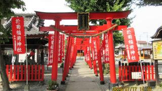 お菊稲荷神社