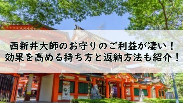 西新井大師