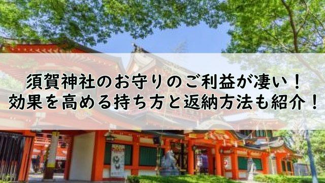 須賀神社のお守りのご利益が凄い!効果を高める持ち方と返納方法も紹介!