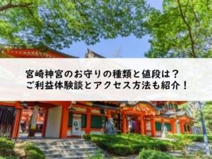 宮崎神宮のお守りの種類と値段は?ご利益体験談とアクセス方法も紹介!