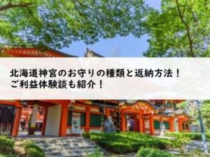 北海道神宮のお守りの種類と返納方法!ご利益体験談も紹介!