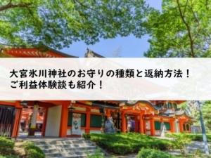 大宮氷川神社のお守りの種類と返納方法!ご利益体験談も紹介!