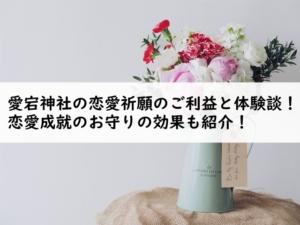愛宕神社の恋愛祈願のご利益と体験談!恋愛成就のお守りの効果も紹介!