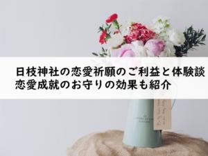 日枝神社の恋愛祈願のご利益と体験談!恋愛成就のお守りの効果も紹介!