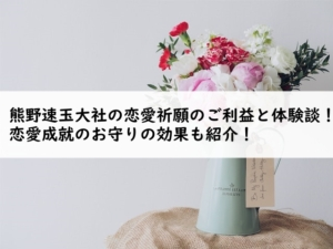 熊野速玉大社の恋愛祈願のご利益と体験談!恋愛成就のお守りの効果も紹介!
