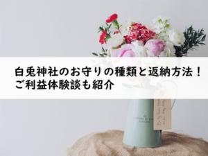 白兎神社のお守りの種類と返納方法!ご利益体験談も紹介!