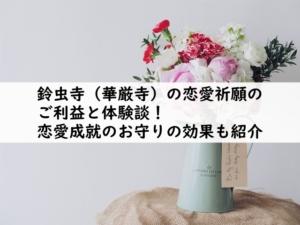 鈴虫寺(華厳寺)の恋愛祈願のご利益と体験談!恋愛成就のお守りの効果も紹介!
