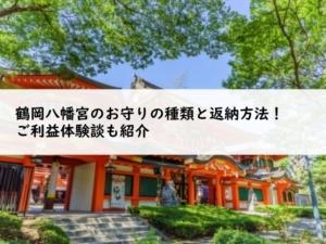 鶴岡八幡宮のお守りの種類と返納方法!ご利益体験談も紹介!
